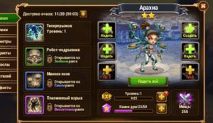 Арахна.png